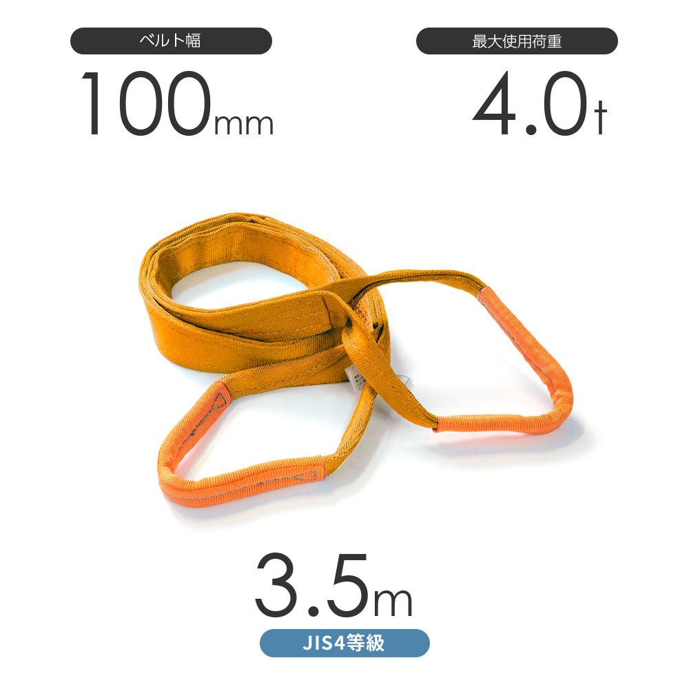 国産JIS4等級スリング AQスリング 両端アイ形(E型)幅100mm×3.5m 使用荷重:4.0t 黄色 ベルトスリング