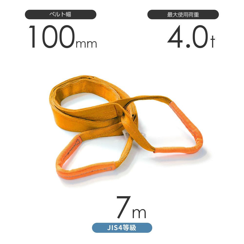 国産JIS4等級スリング AQスリング 両端アイ形(E型)幅100mm×7m 使用荷重:4.0t 黄色