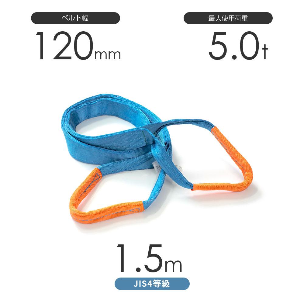 国産JIS4等級スリング AQスリング 両端アイ形(E型)幅120mm×1.5m 使用荷重:5.0t 水色 ベルトスリング