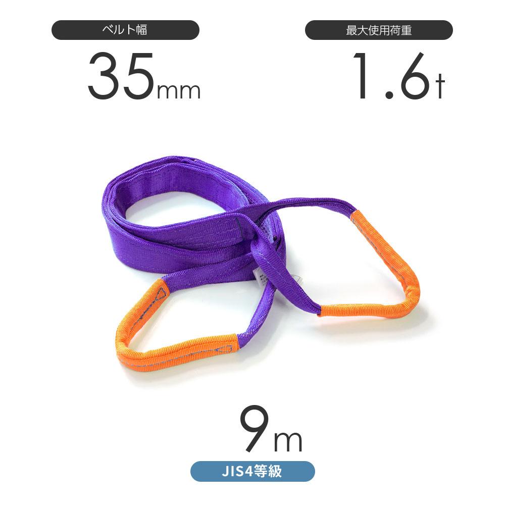 国産JIS4等級スリング AQスリング 両端アイ形(E型)幅35mm×9m 使用荷重:1.6t 紫色