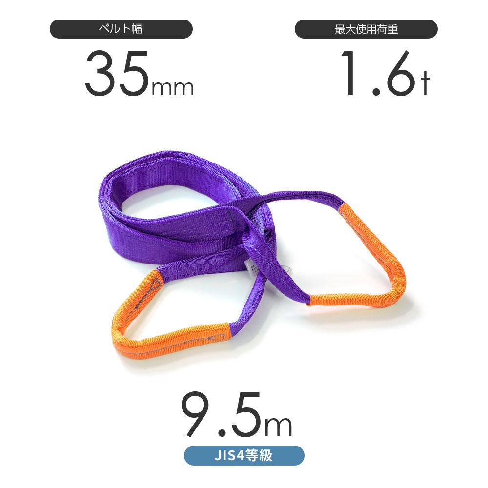 国産JIS4等級スリング AQスリング 両端アイ形(E型)幅35mm×9.5m 使用荷重:1.6t 紫色