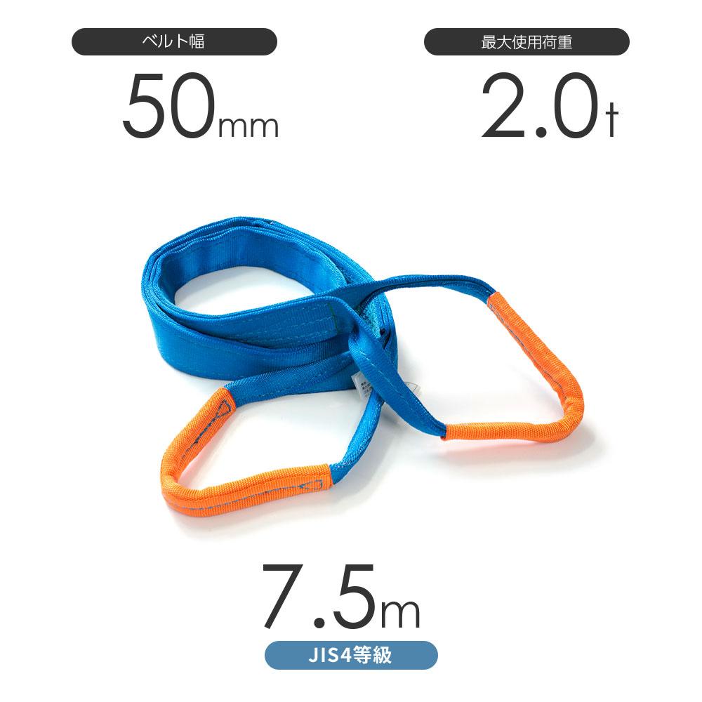 国産JIS4等級スリング AQスリング 両端アイ形(E型)幅50mm×7.5m 使用荷重:2.0t 青色 ベルトスリング