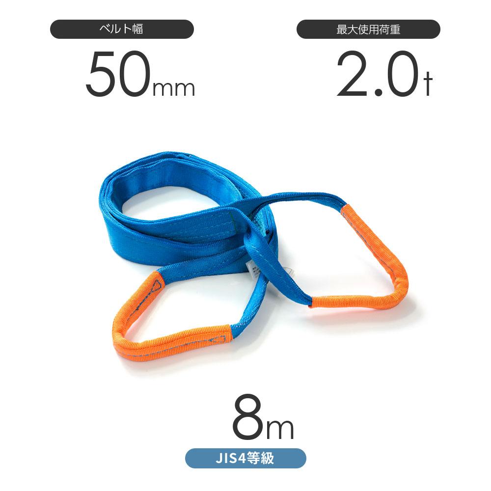 国産JIS4等級スリング AQスリング 両端アイ形(E型)幅50mm×8m 使用荷重:2.0t 青色 ベルトスリング