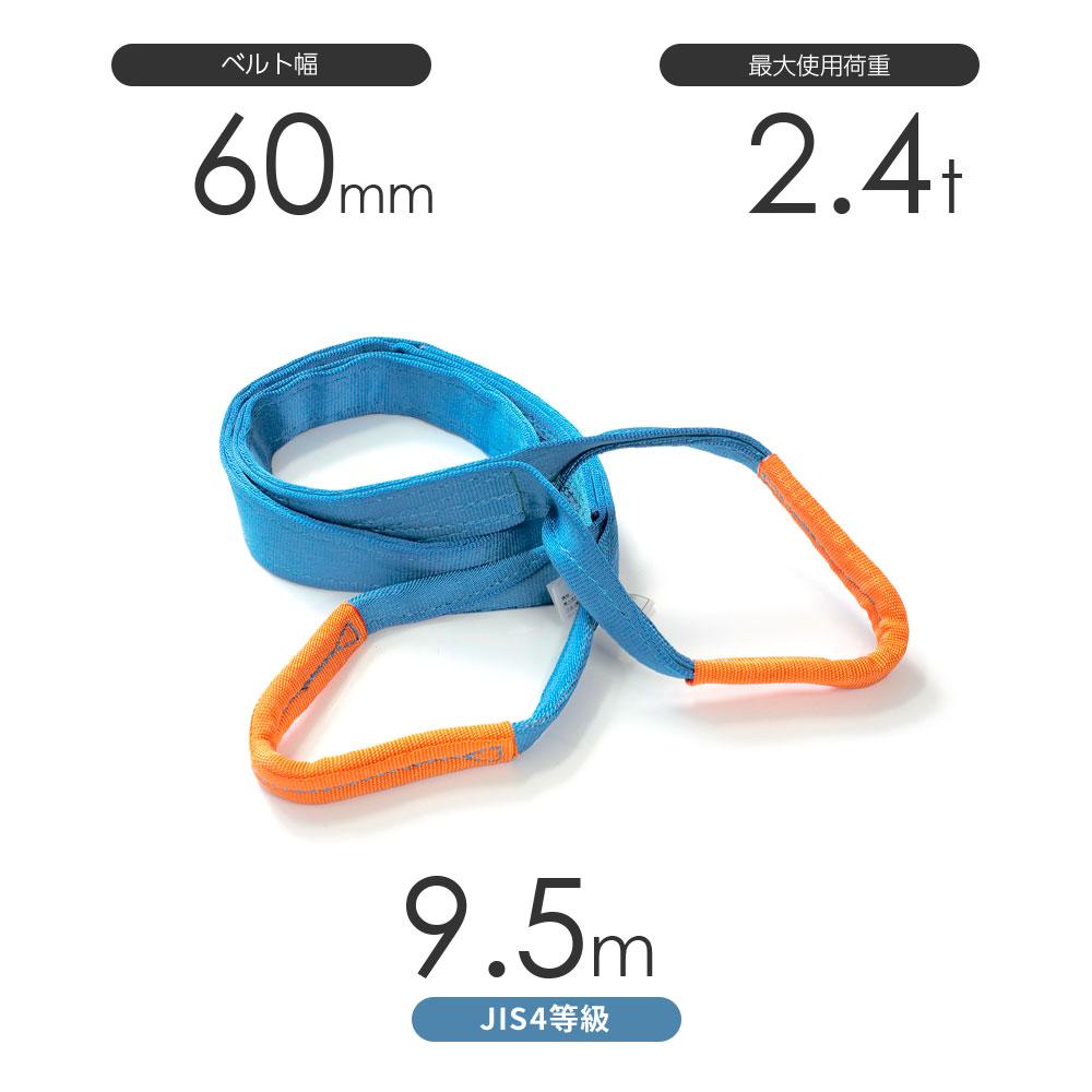 国産JIS4等級スリング AQスリング 両端アイ形(E型)幅60mm×9.5m 使用荷重:2.4t 水色 ベルトスリング
