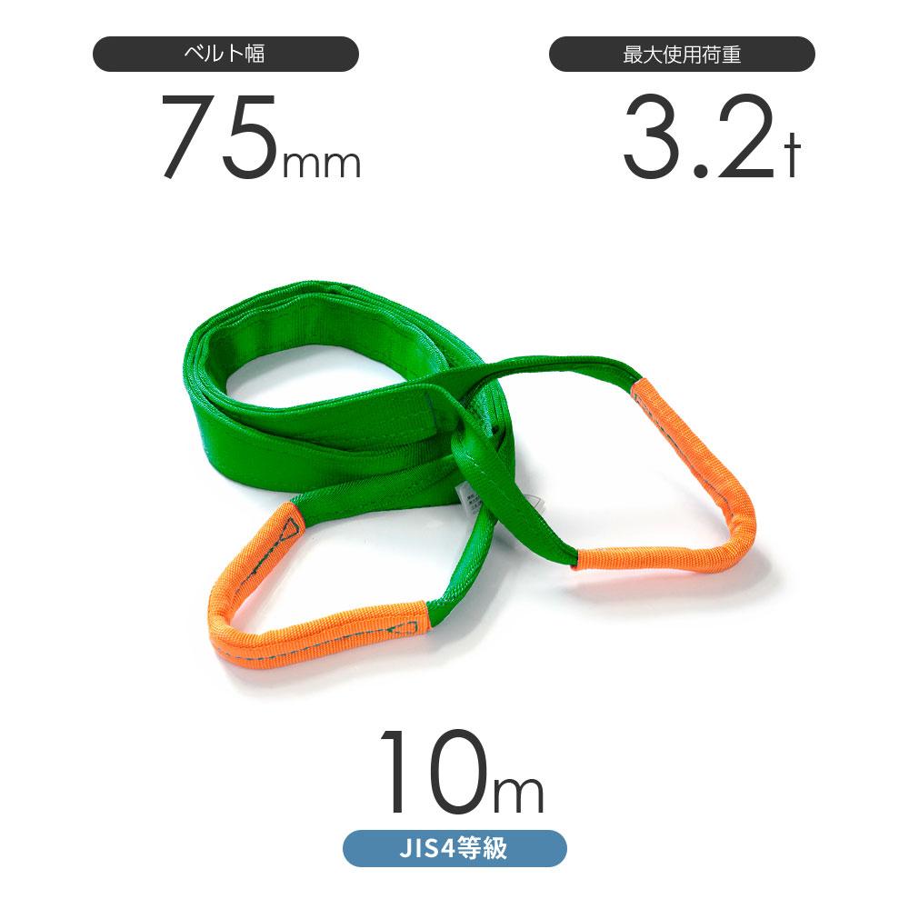 国産JIS4等級スリング AQスリング 両端アイ形(E型)幅75mm×10m 使用荷重:3.2t 緑色 ベルトスリング