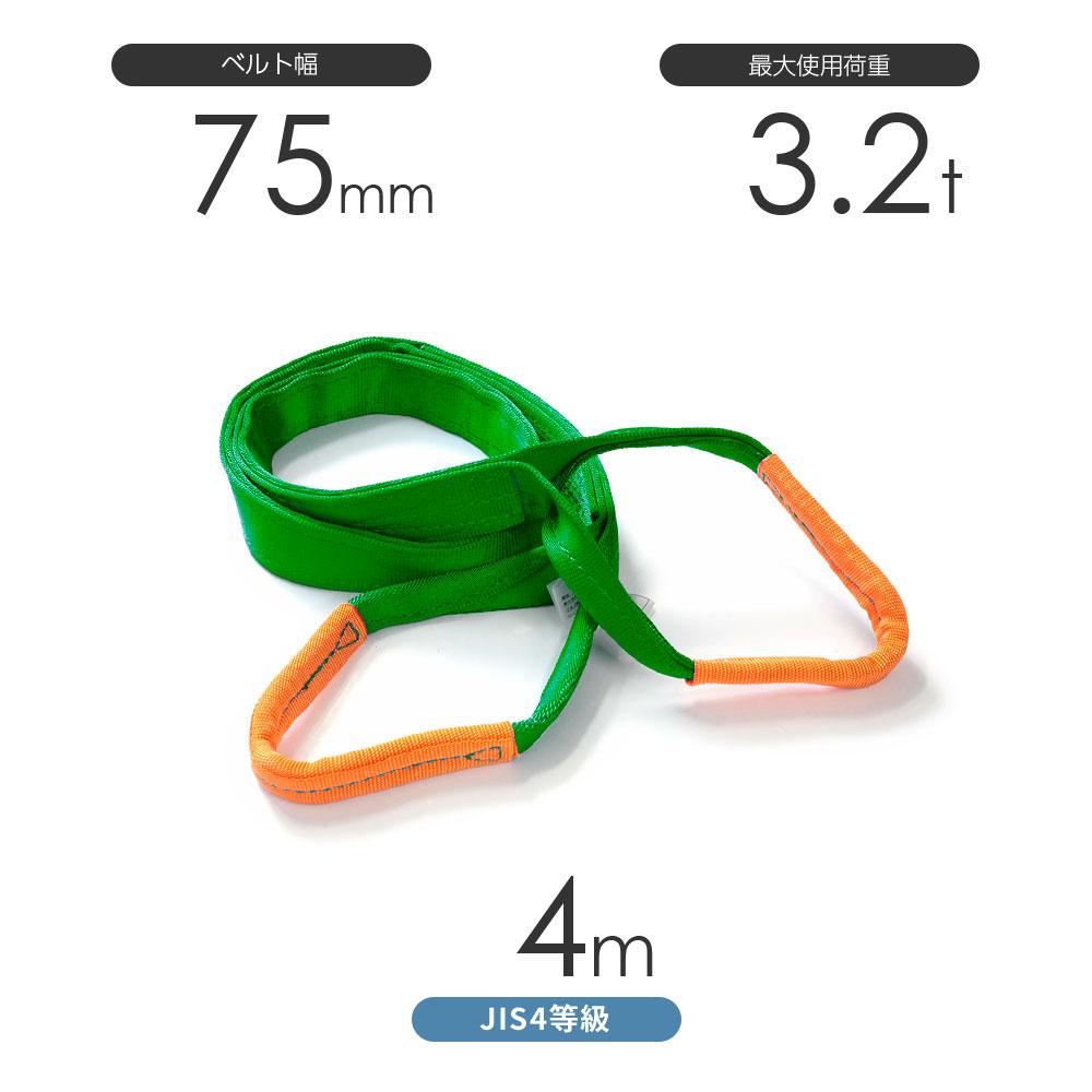 国産JIS4等級スリング AQスリング 両端アイ形(E型)幅75mm×4m 使用荷重:3.2t 緑色