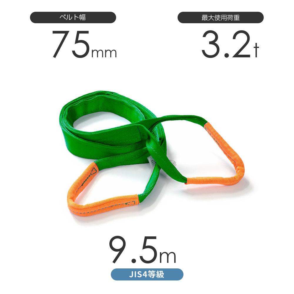 国産JIS4等級スリング AQスリング 両端アイ形(E型)幅75mm×9.5m 使用荷重:3.2t 緑色 ベルトスリング