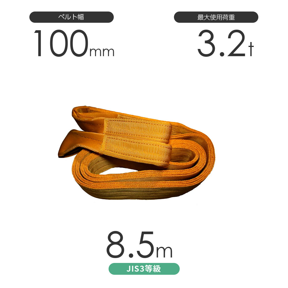 国産ポリエステルスリング AYスリング 両端アイ形(E型)幅100mm×8.5m 使用荷重:3.2t 黄色 ベルトスリング