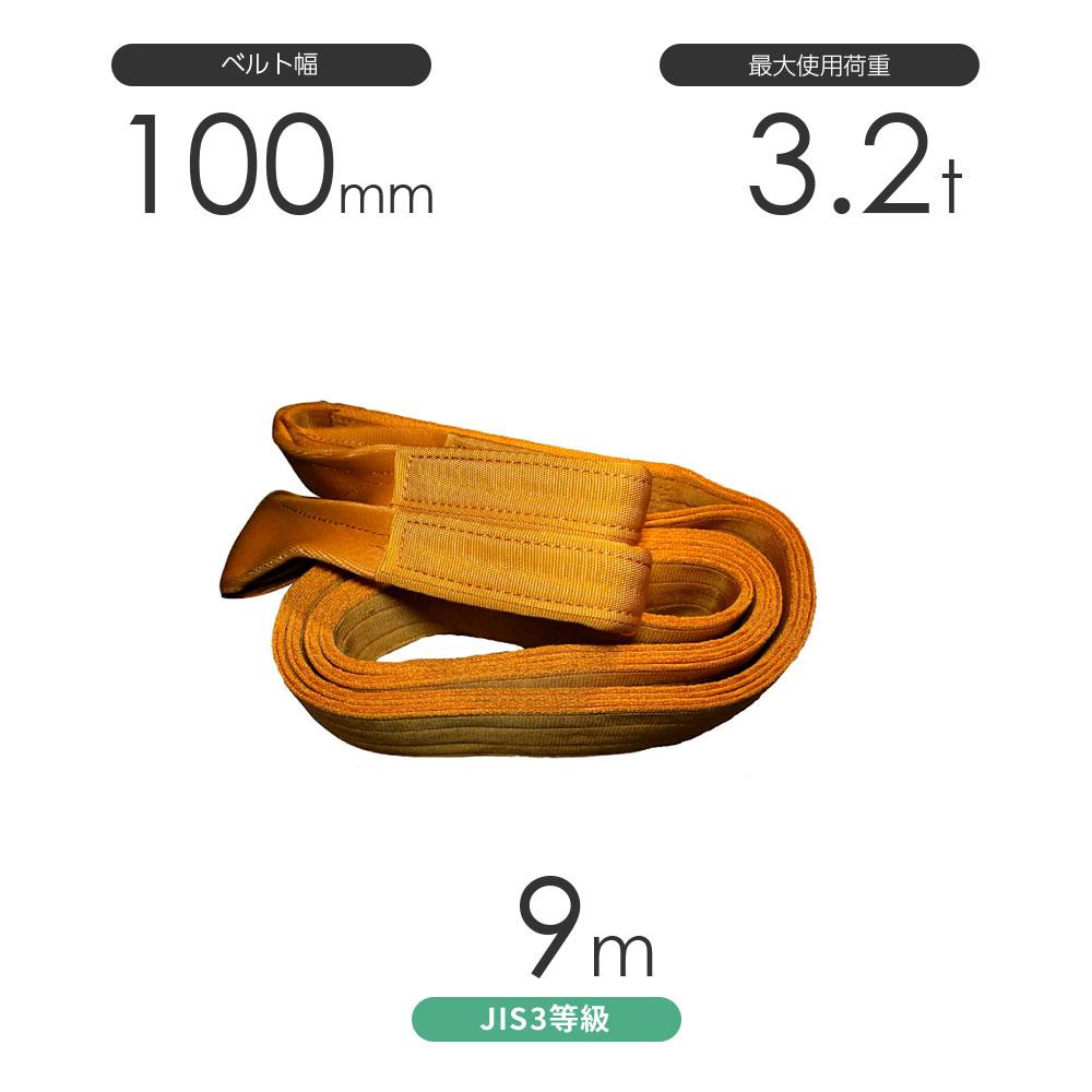 国産ポリエステルスリング AYスリング 両端アイ形(E型)幅100mm×9m 使用荷重:3.2t 黄色