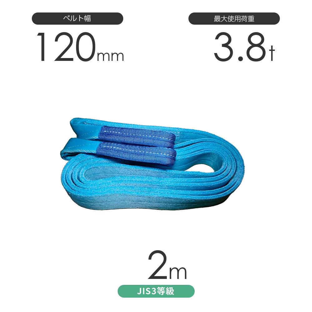 国産ポリエステルスリング AYスリング 両端アイ形(E型)幅120mm×2m 使用荷重:3.8t 水色