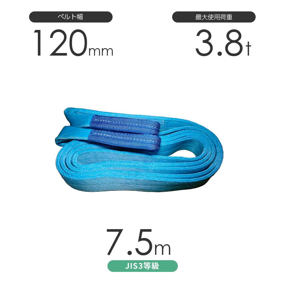 国産ポリエステルスリング AYスリング 両端アイ形(E型)幅120mm×7.5m 使用荷重:3.8t 水色