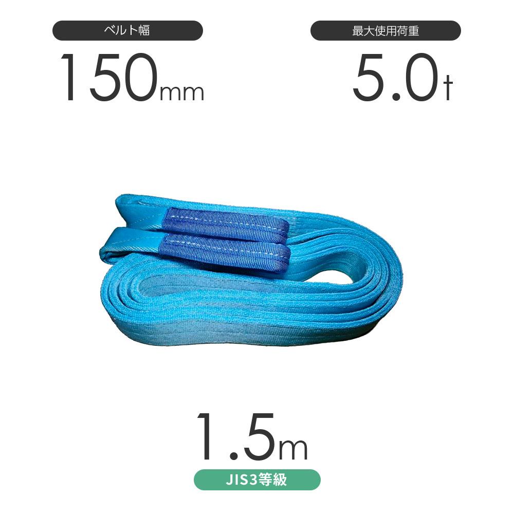 国産ポリエステルスリング AYスリング 両端アイ形(E型)幅150mm×1.5m 使用荷重:5.0t 水色