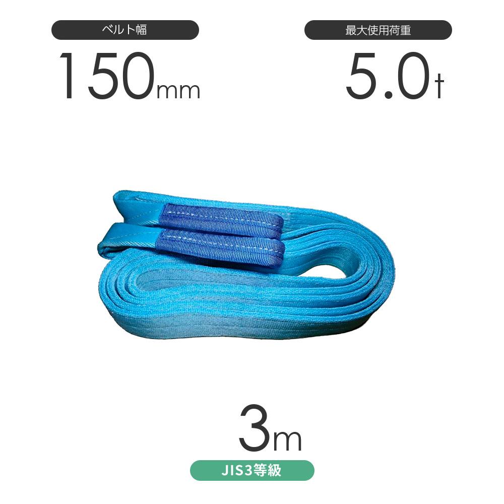 国産ポリエステルスリング AYスリング 両端アイ形(E型)幅150mm×3m 使用荷重:5.0t 水色 ベルトスリング