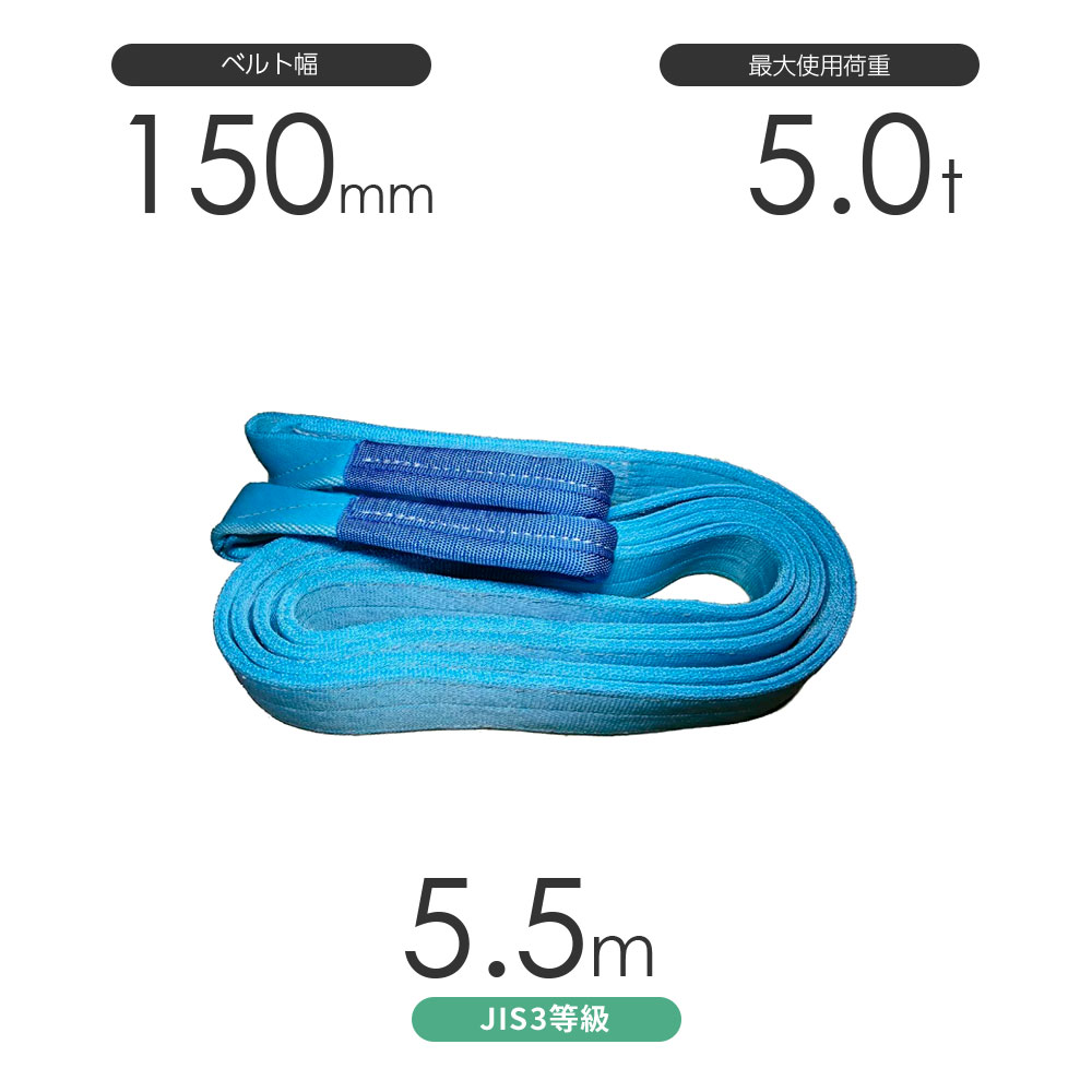 国産ポリエステルスリング AYスリング 両端アイ形(E型)幅150mm×5.5m 使用荷重:5.0t 水色