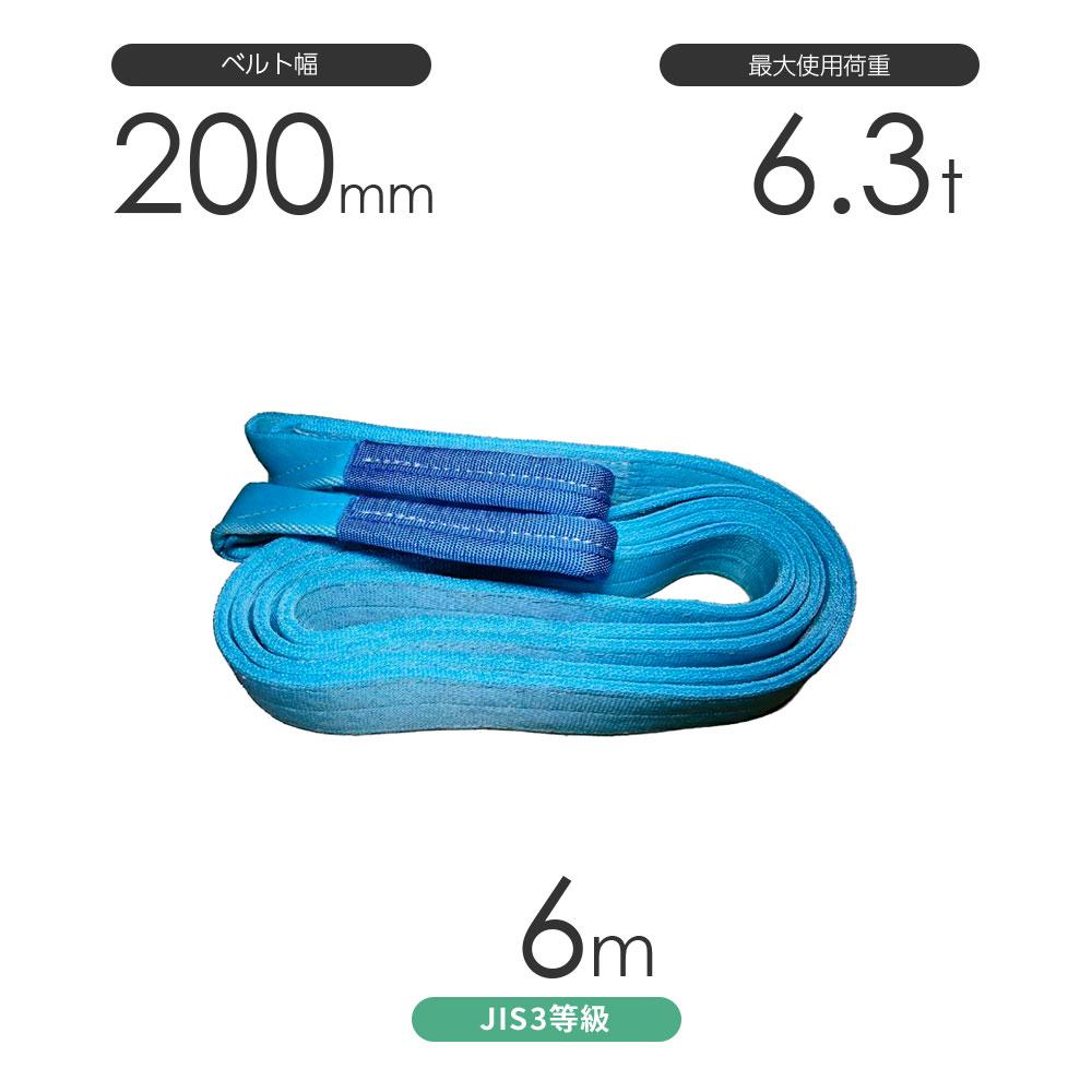 国産ポリエステルスリング AYスリング 両端アイ形(E型)幅200mm×6m 使用荷重:6.3t 水色 ベルトスリング