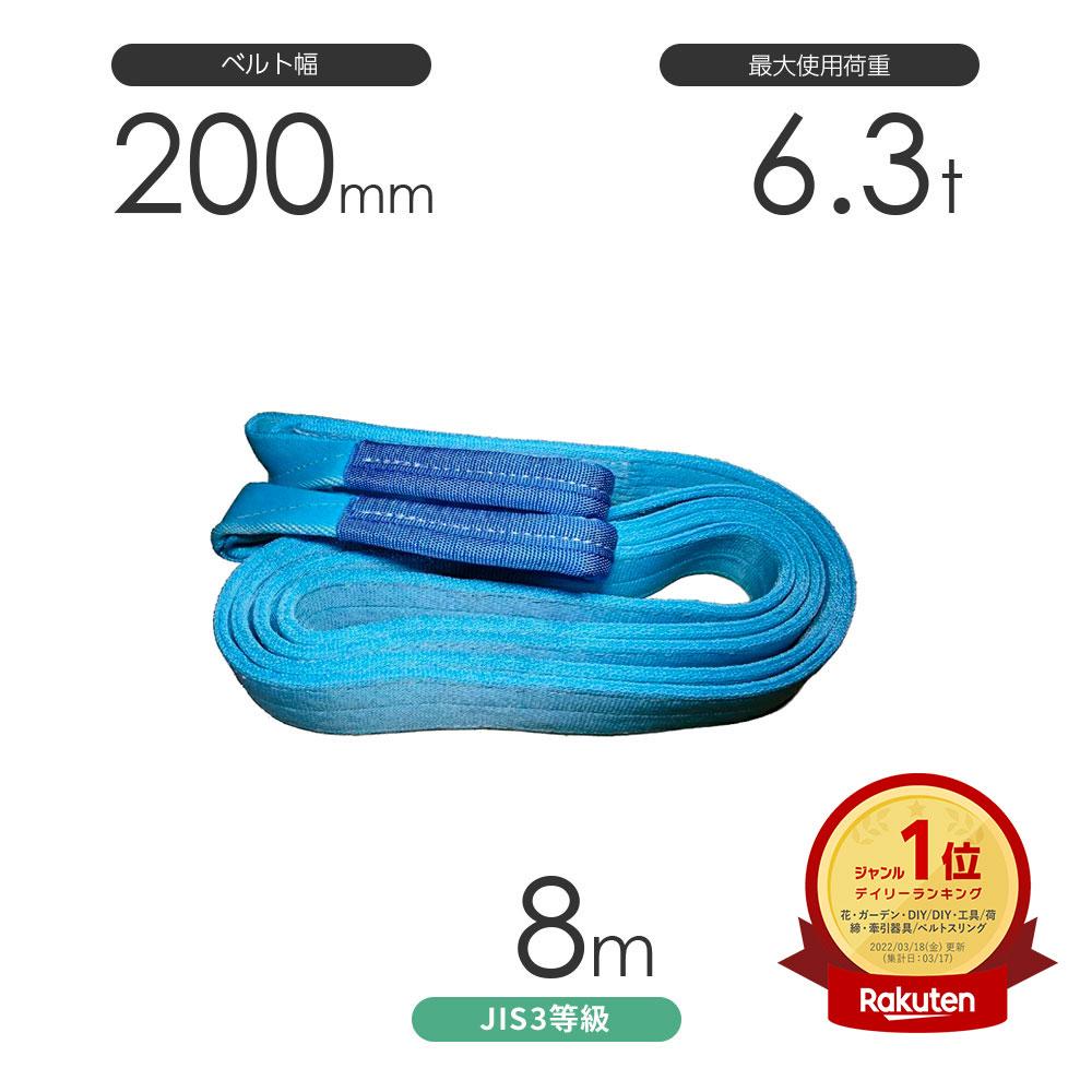 国産ポリエステルスリング AYスリング 両端アイ形(E型)幅200mm×8m 使用荷重:6.3t 水色 ベルトスリング