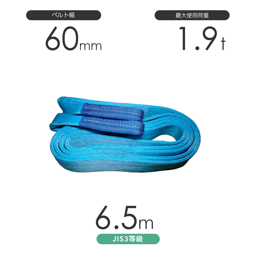 国産ポリエステルスリング AYスリング 両端アイ形(E型)幅60mm×6.5m 使用荷重:1.9t 水色