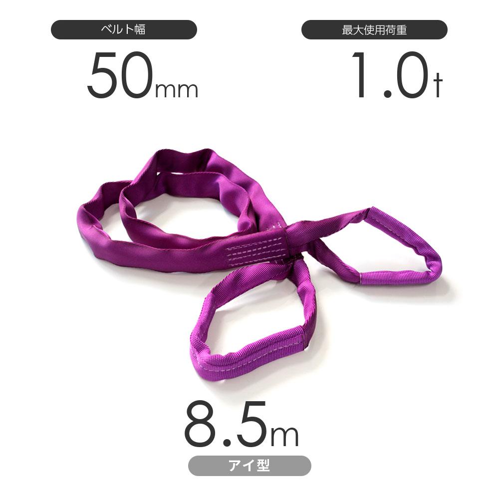 国産ソフトスリング トップスリング 両端アイ形(TE型)使用荷重:1.0t×8.5m 紫色