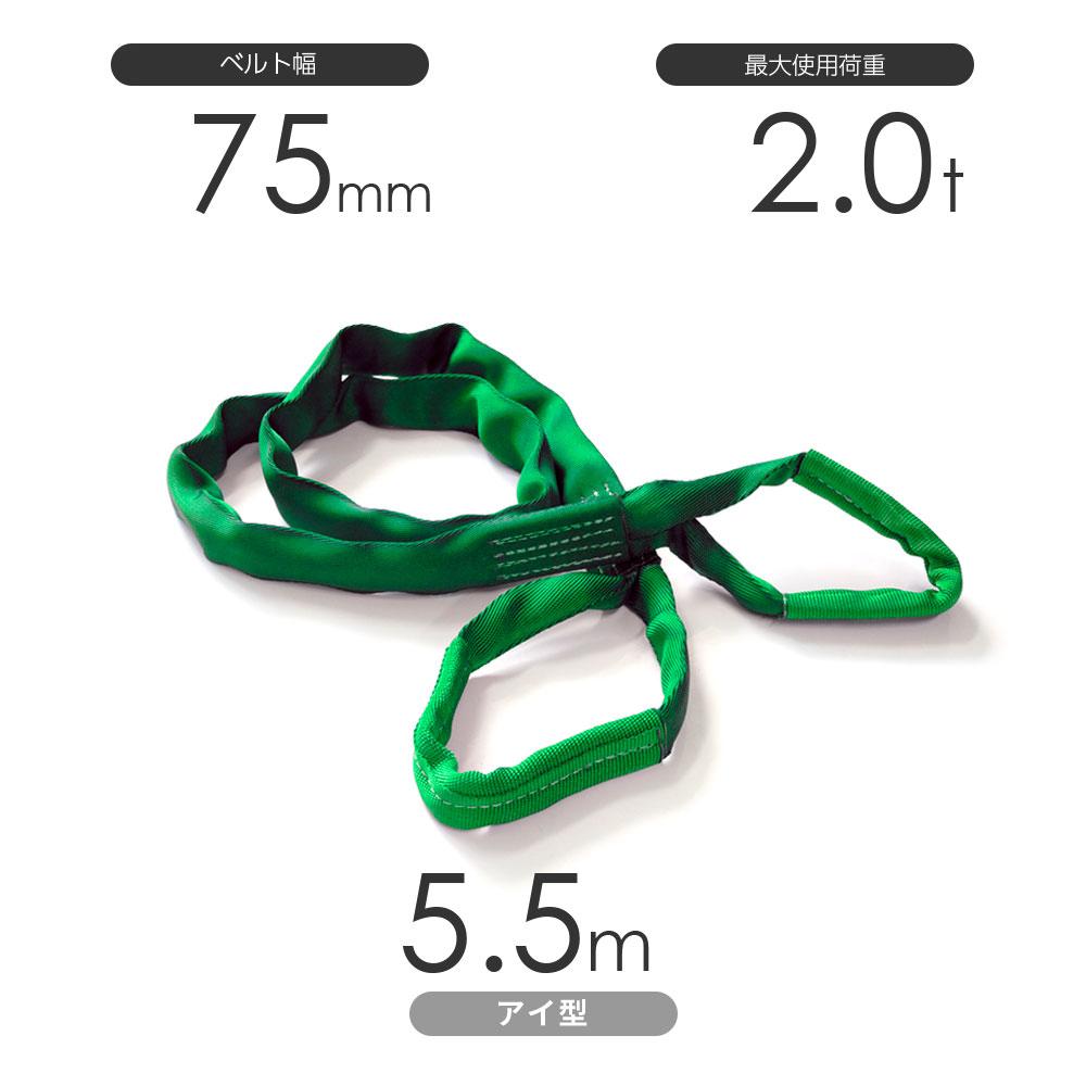 国産ソフトスリング トップスリング 両端アイ形(TE型)使用荷重:2.0t×5.5m 緑色