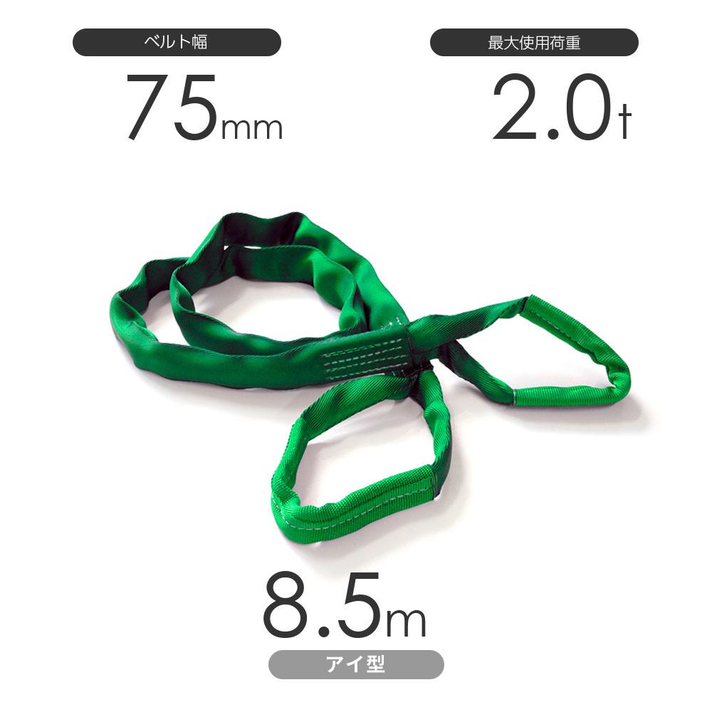 国産ソフトスリング トップスリング 両端アイ形(TE型)使用荷重:2.0t×8.5m 緑色