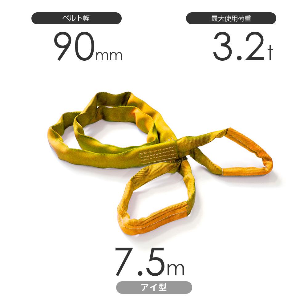 国産ソフトスリング トップスリング 両端アイ形(TE型)使用荷重:3.2t×7.5m 黄色