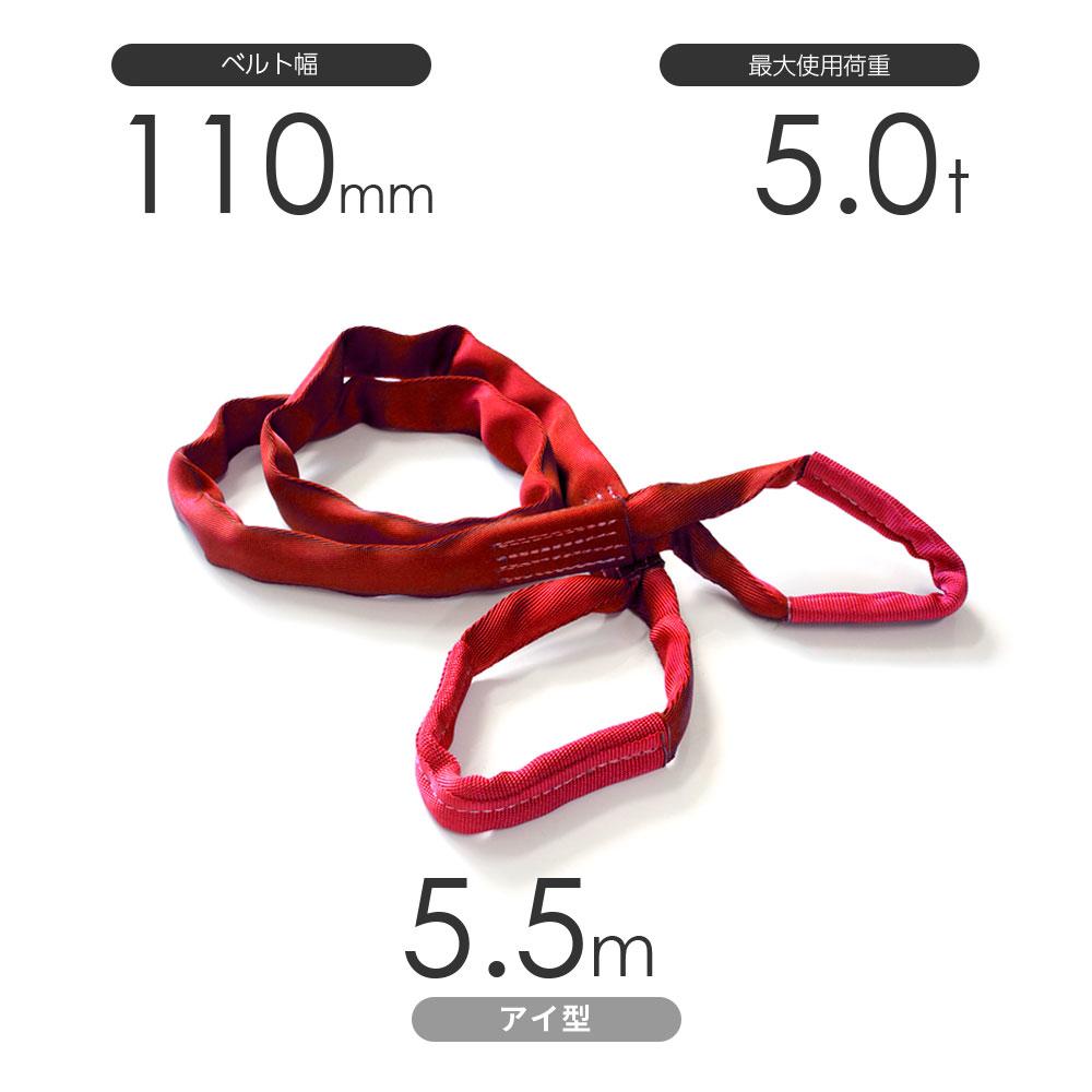 国産ソフトスリング トップスリング 両端アイ形(TE型)使用荷重:5.0t×5.5m 赤色