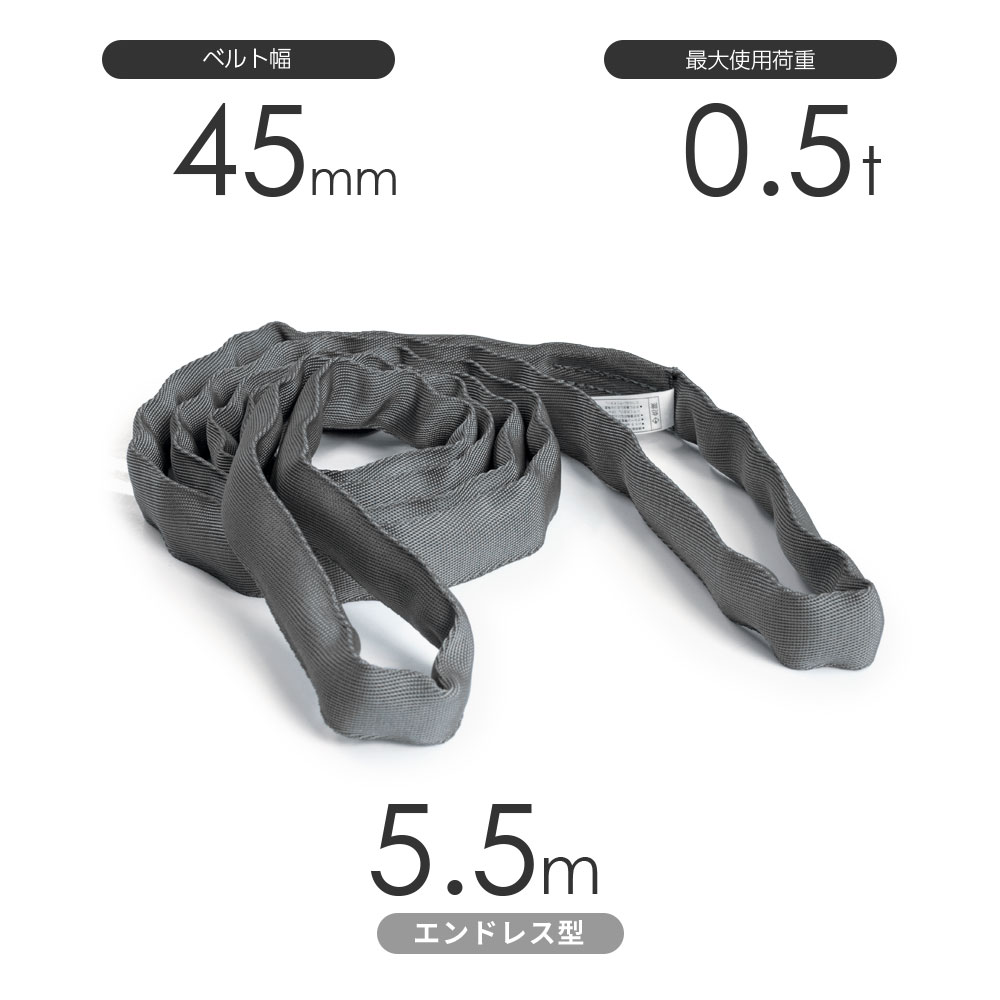 国産ソフトスリング トップスリング エンドレス形(TN型)使用荷重:0.5t×5.5m 灰色