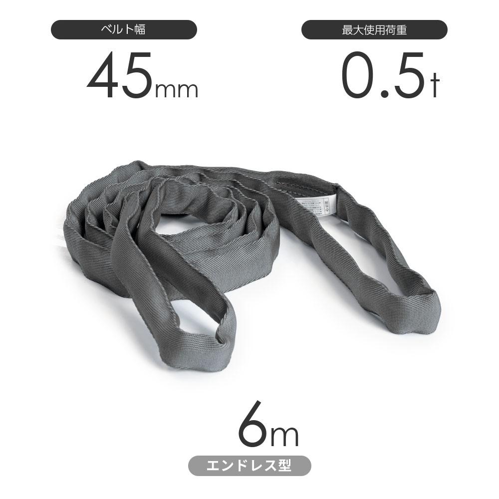 国産ソフトスリング トップスリング エンドレス形(TN型)使用荷重:0.5t×6m 灰色 灰色, 2019人気No.1の:2bc3dc1a --- ww.thecollagist.com