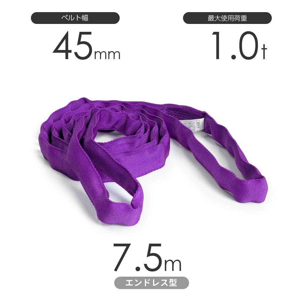 国産ソフトスリング トップスリング エンドレス形(TN型)使用荷重:1.0t×7.5m 紫色
