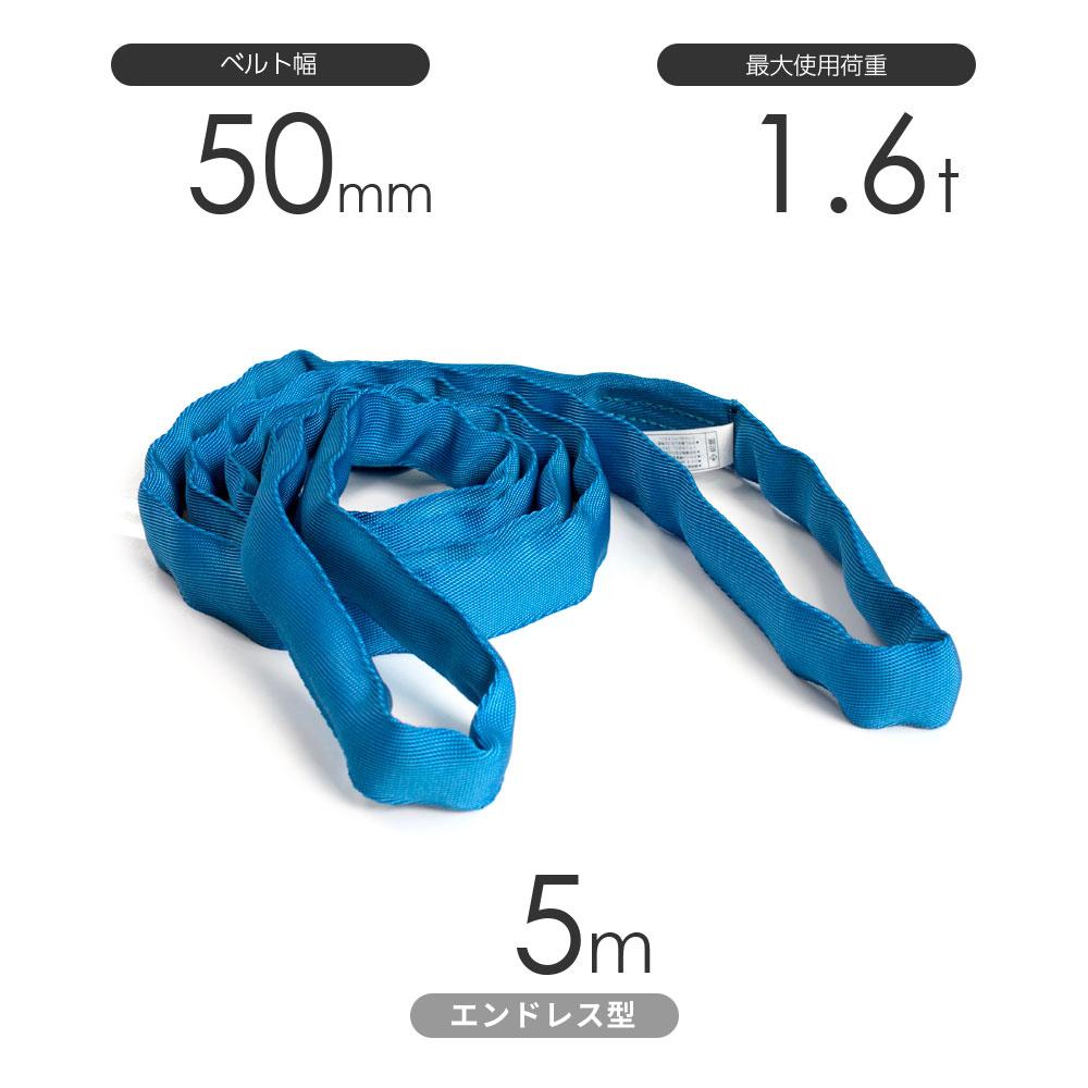 国産ソフトスリング トップスリング エンドレス形(TN型)使用荷重:1.6t×5m 青色