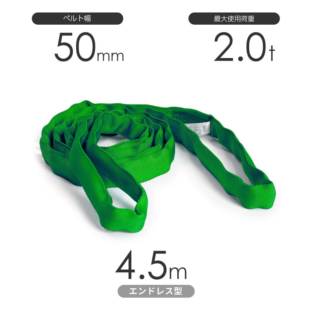国産ソフトスリング トップスリング エンドレス形(TN型)使用荷重:2.0t×4.5m 緑色