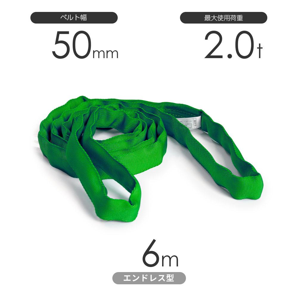 国産ソフトスリング トップスリング エンドレス形(TN型)使用荷重:2.0t×6m 緑色