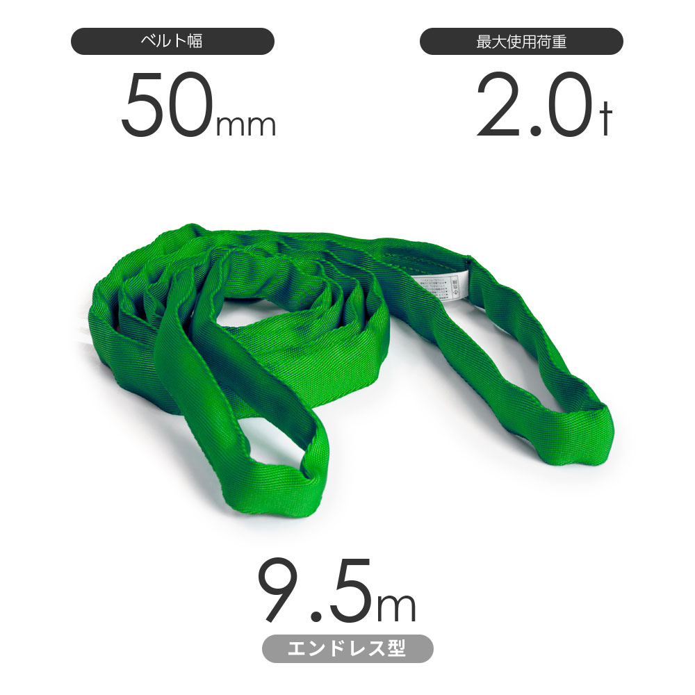国産ソフトスリング トップスリング エンドレス形(TN型)使用荷重:2.0t×9.5m 緑色