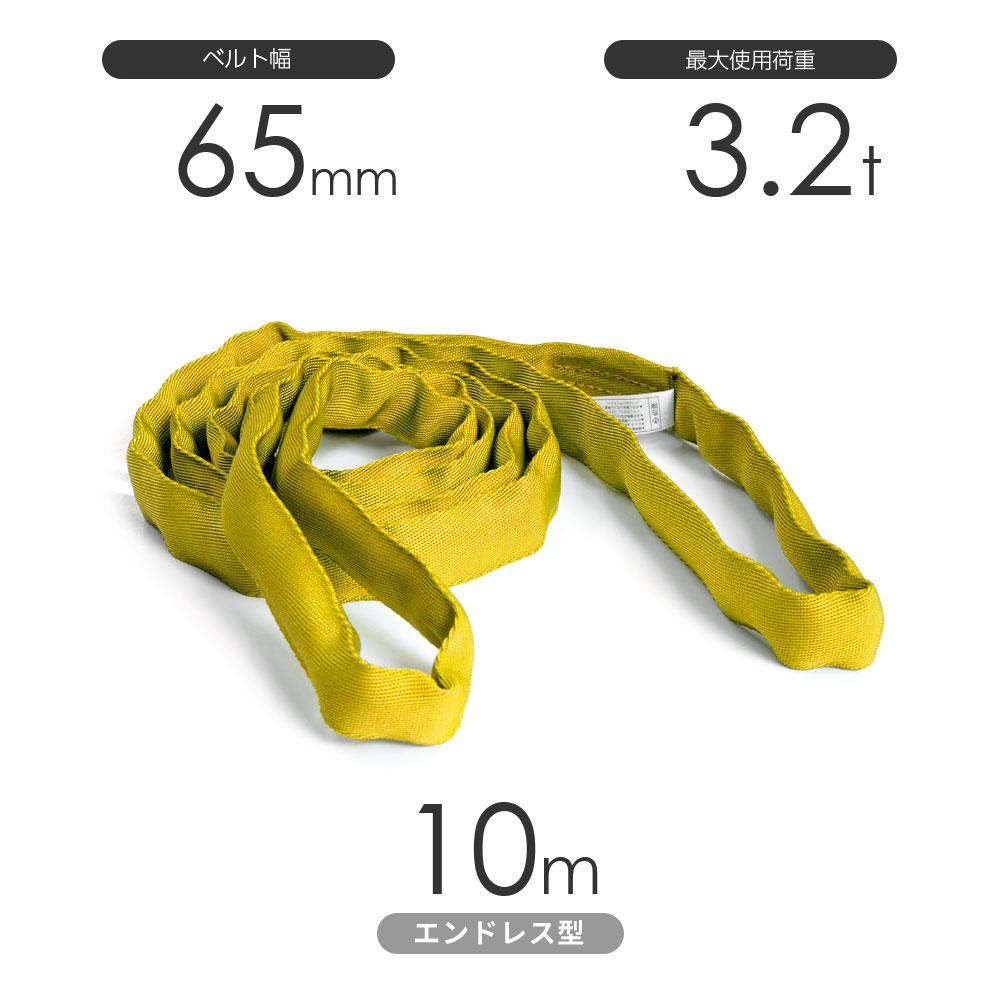 国産ソフトスリング トップスリング エンドレス形(TN型)使用荷重:3.2t×10m 黄色