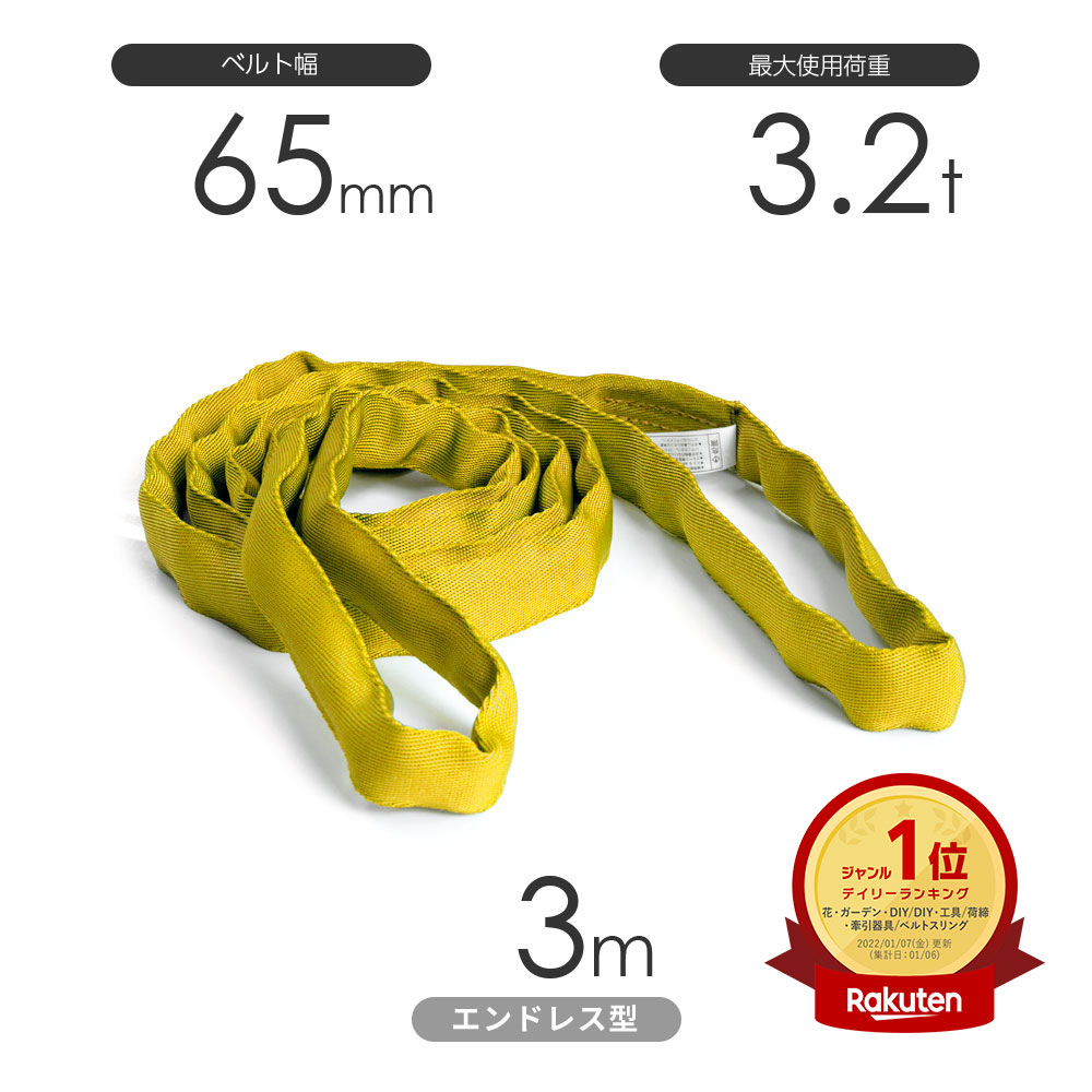 国産ソフトスリング トップスリング エンドレス形(TN型)使用荷重:3.2t×3m 黄色
