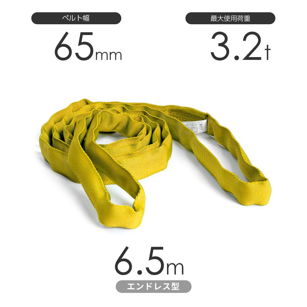 国産ソフトスリング トップスリング エンドレス形(TN型)使用荷重:3.2t×6.5m 黄色