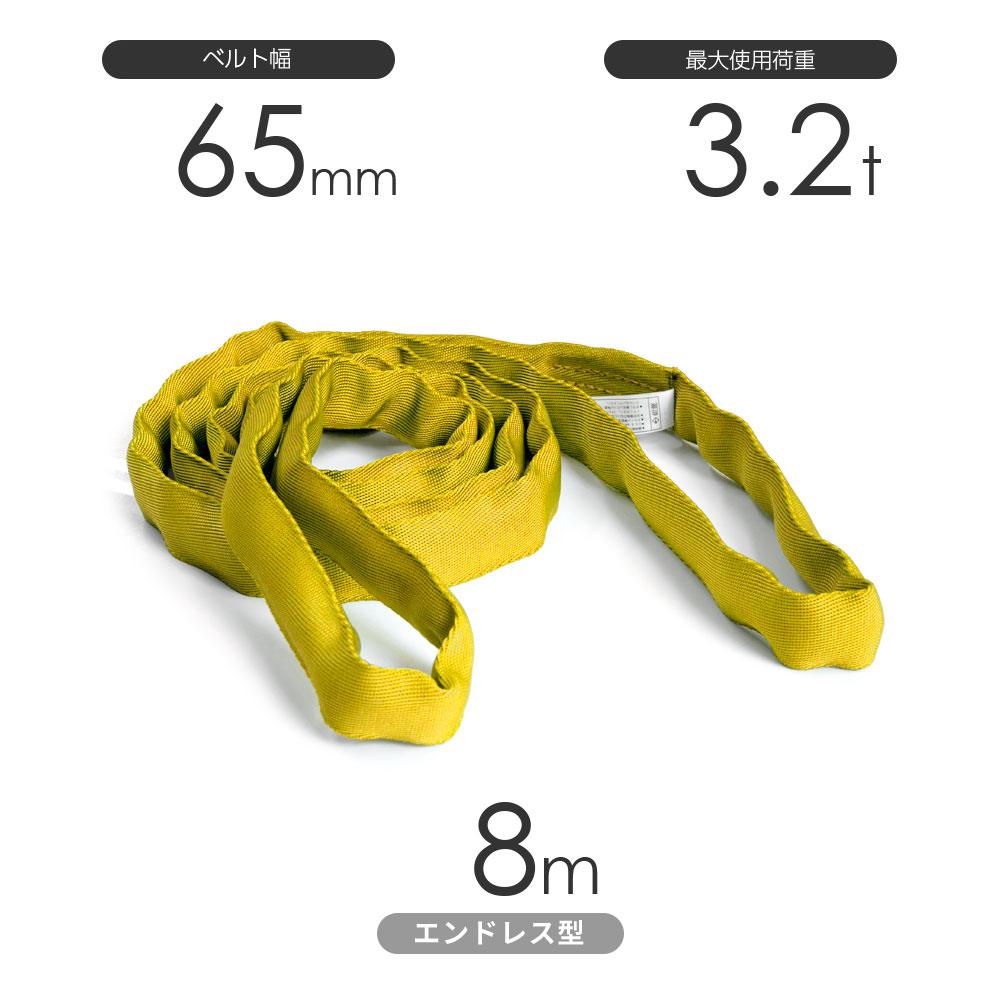 国産ソフトスリング トップスリング エンドレス形(TN型)使用荷重:3.2t×8m 黄色