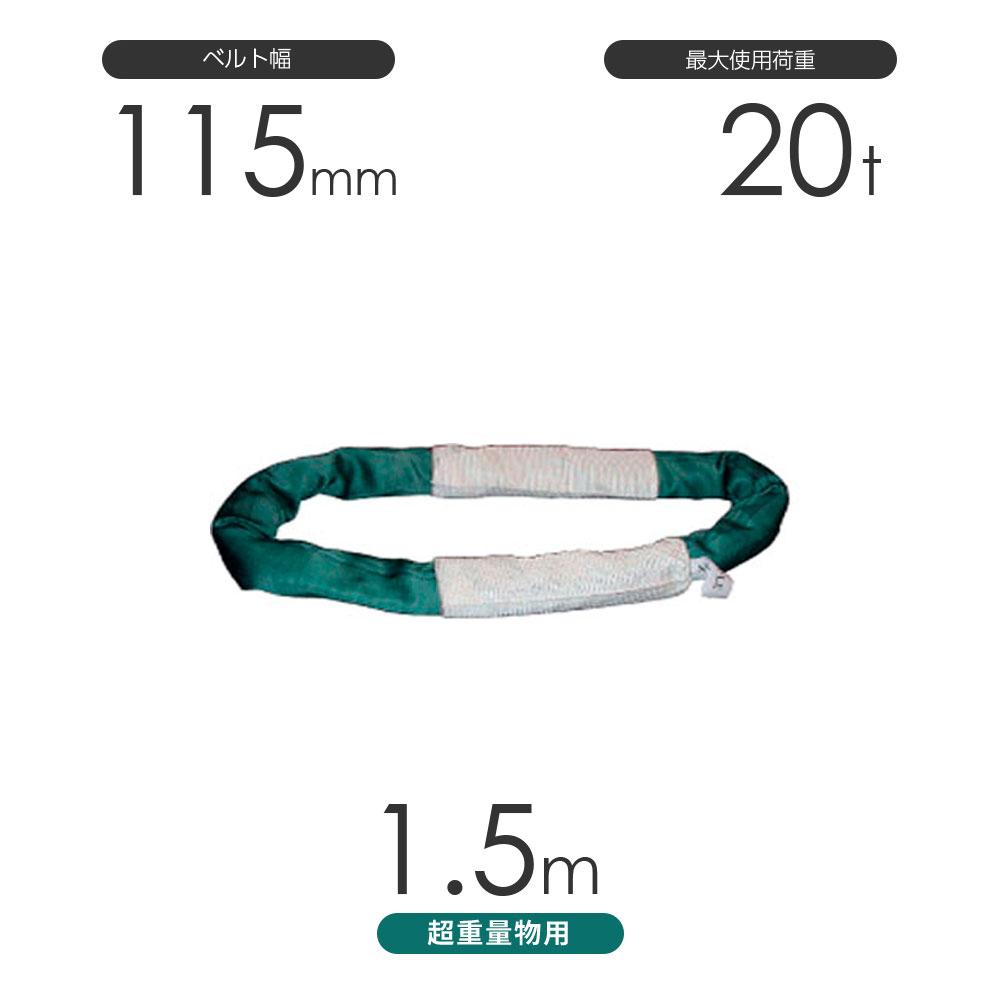 国産 超重量物用ソフトスリング エンドレス形(TTN型)使用荷重:20t×1.5m
