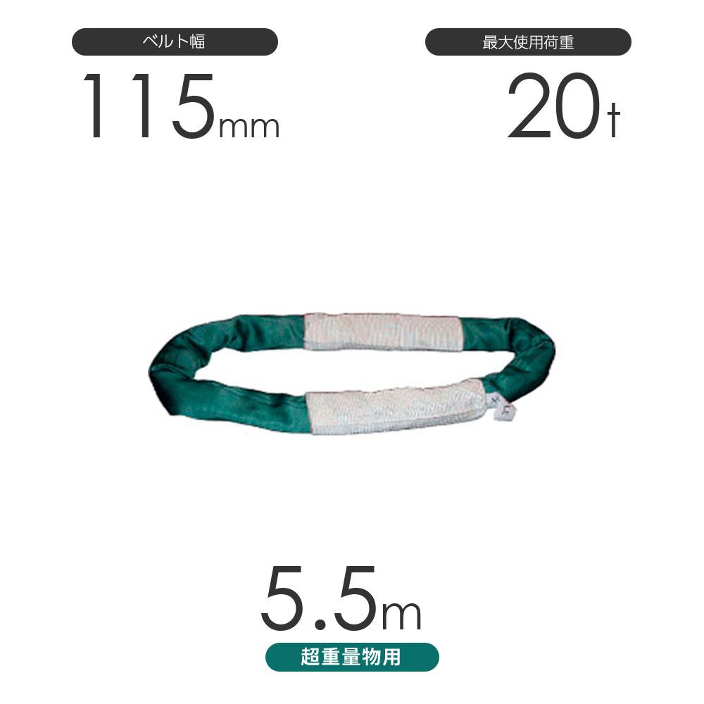 国産 超重量物用ソフトスリング エンドレス形(TTN型)使用荷重:20t×5.5m