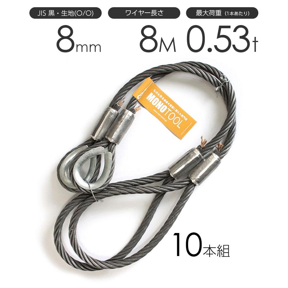 玉掛けワイヤーロープ 10本組 片シンブル・片アイ 黒(O/O) 8mmx8m JISワイヤーロープ