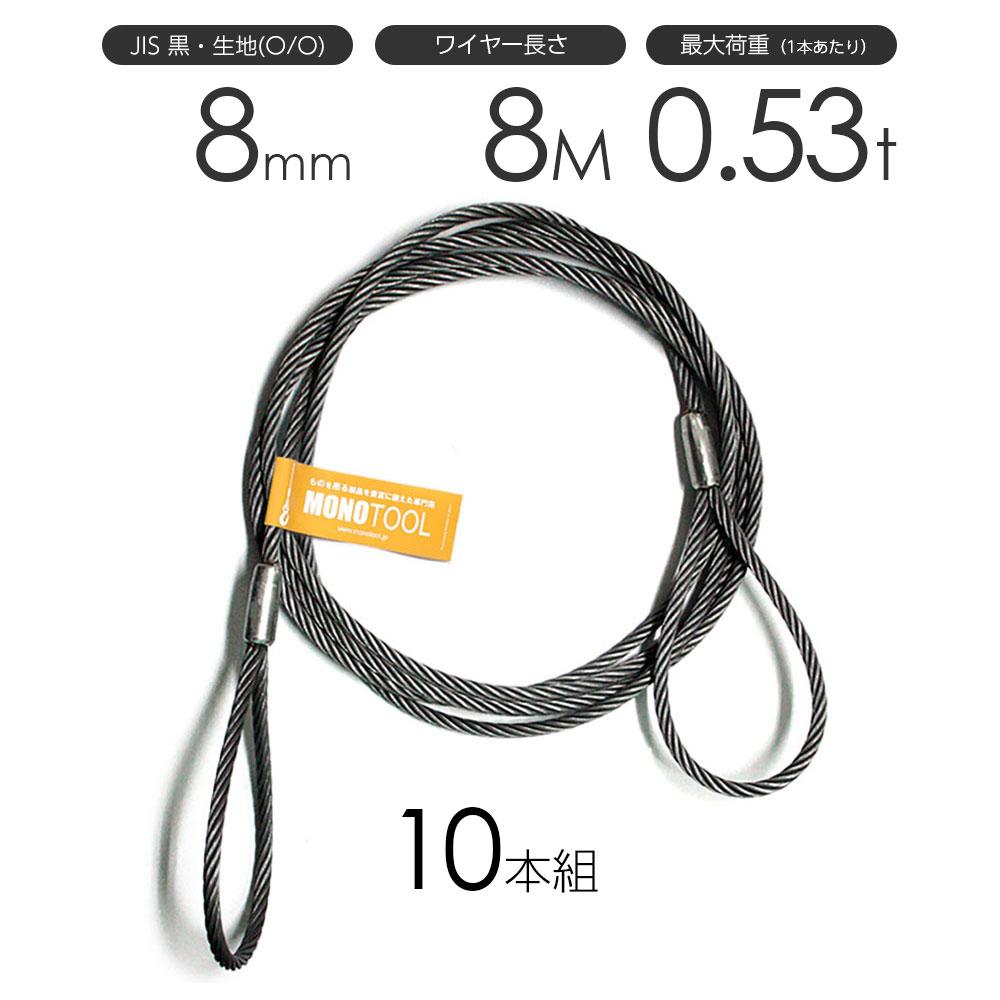 玉掛けワイヤーロープ 10本組 両アイロック加工 黒(O/O) 8mmx8m JISワイヤーロープ