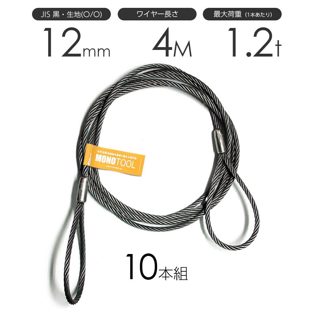 玉掛けワイヤーロープ 10本組 両アイロック加工 黒(O/O) 12mmx4m JISワイヤーロープ