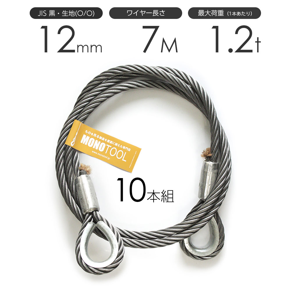 玉掛けワイヤーロープ 10本組 両シンブル 黒(O/O) 12mmx7m JISワイヤーロープ