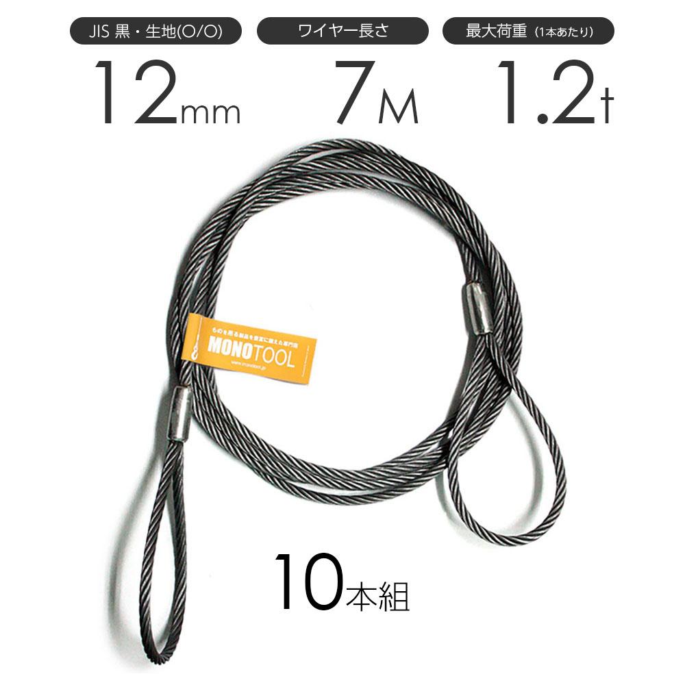 玉掛けワイヤーロープ 10本組 両アイロック加工 黒(O/O) 12mmx7m JISワイヤーロープ