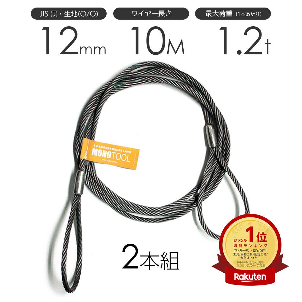 ロープ ワイヤ