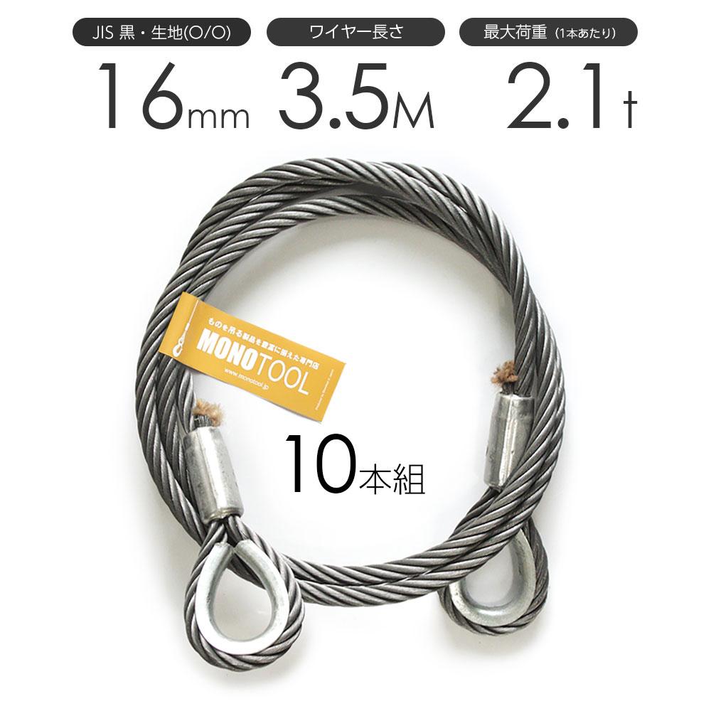 玄関先迄納品 黒(O/O) 両シンブル 玉掛けワイヤーロープ 10本組 JISワイヤーロープ:モノツール 店 16mmx3.5m-DIY・工具