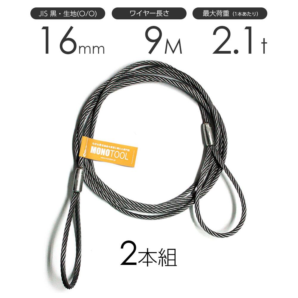 玉掛けワイヤーロープ 2本組 両アイロック加工 黒(O/O) 16mmx9m JISワイヤーロープ