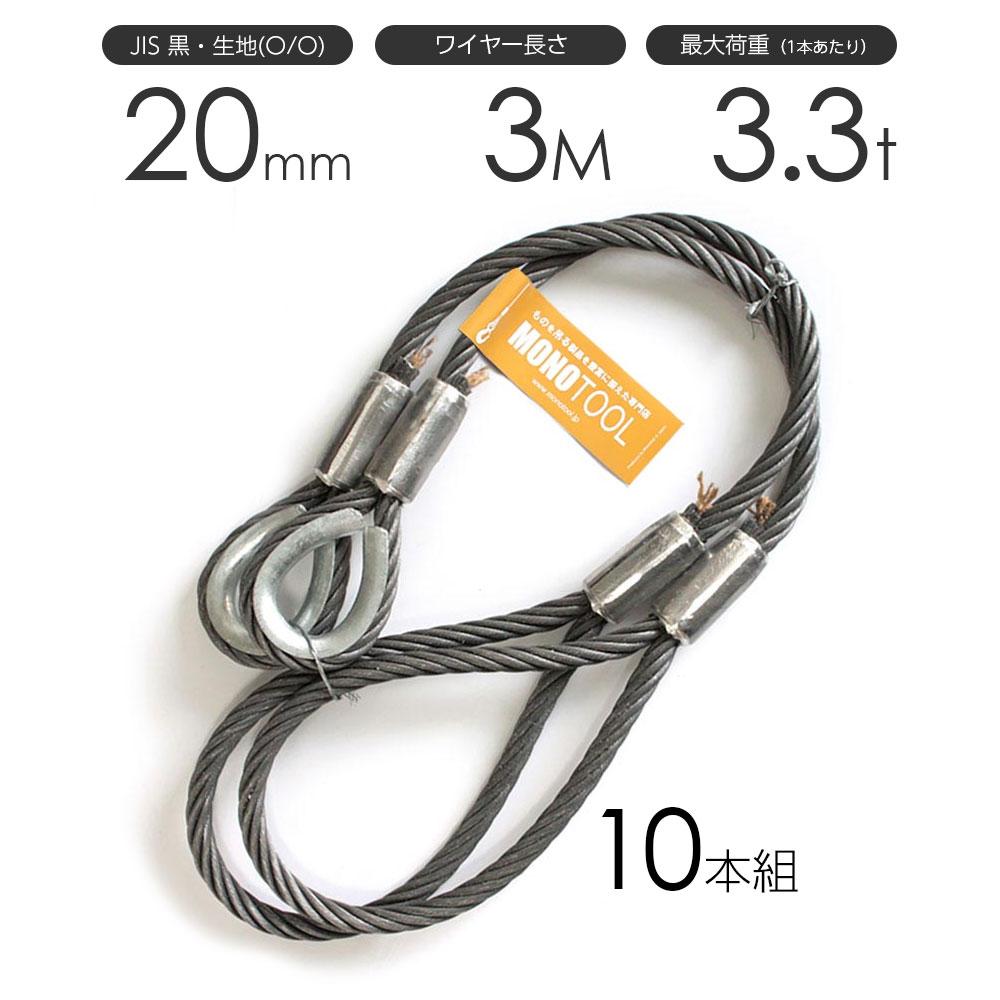 玉掛けワイヤーロープ 10本組 片シンブル・片アイ 黒(O/O) 20mmx3m JISワイヤーロープ