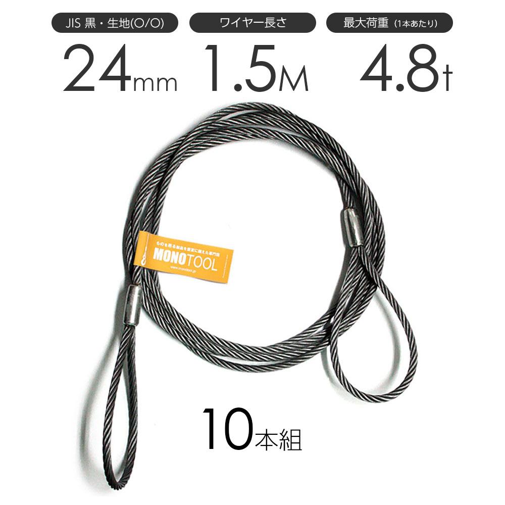 玉掛けワイヤーロープ 10本組 両アイロック加工 黒(O/O) 24mmx1.5m JISワイヤーロープ