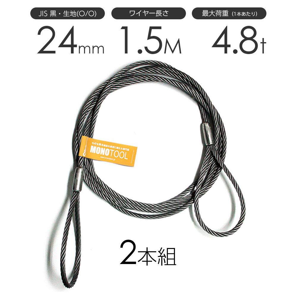 玉掛けワイヤーロープ 2本組 両アイロック加工 黒(O/O) 24mmx1.5m JISワイヤーロープ
